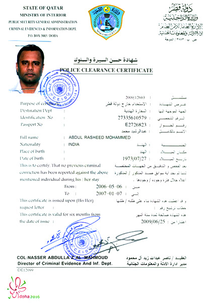 Police clearance certificate uae india oman kuwait dubai highslide js qatar pcc sample thecheapjerseys Choice Image